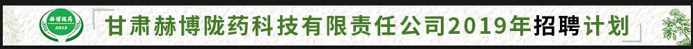 甘肃赫博陇药科技有限责任公司