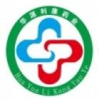 甘肃华源利康药业有限责任公司