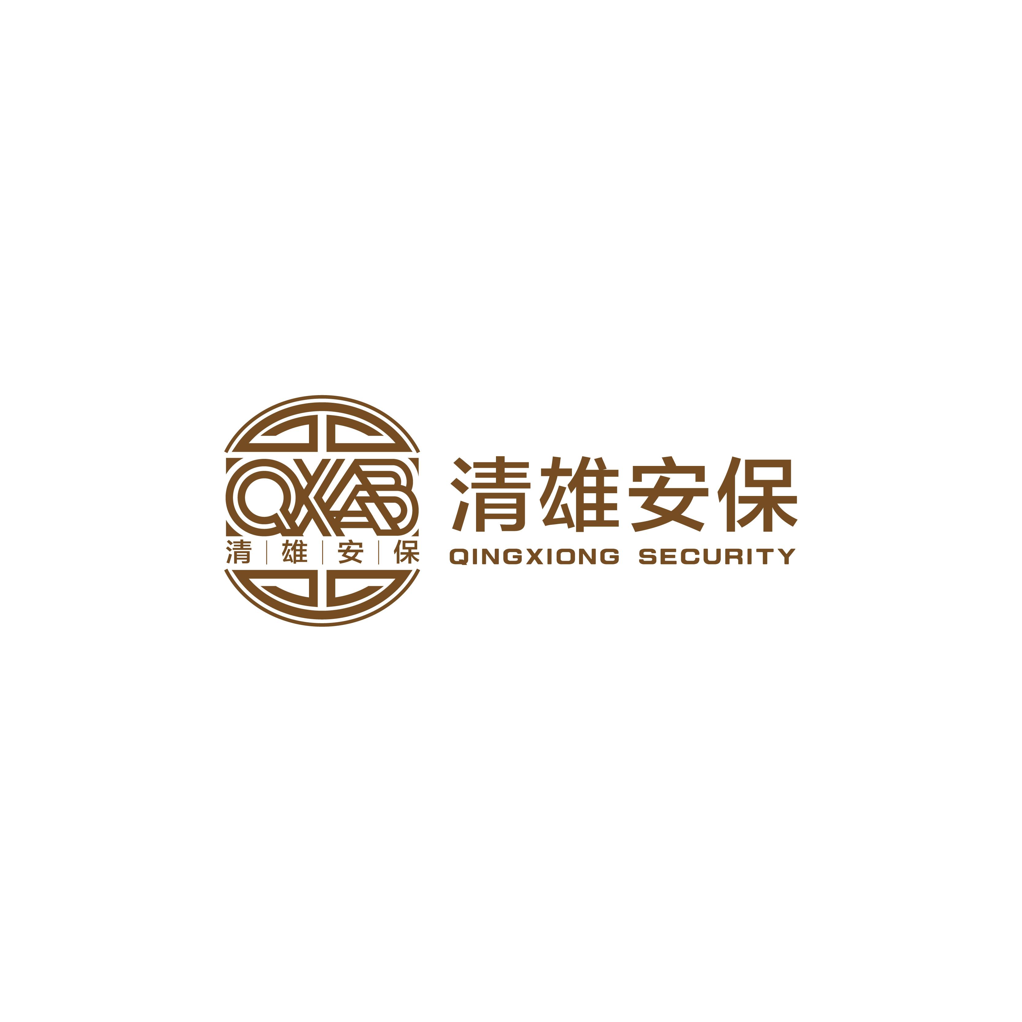 甘肃清雄保安服务有限公司