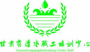 甘肃省清水职工培训中心