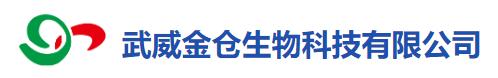武威金仓生物科技有限公司