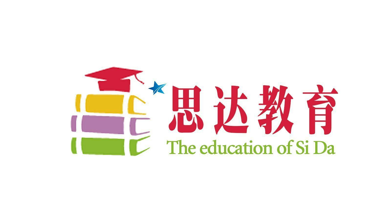 张掖市甘州区思达文化教育培训有限责任公司