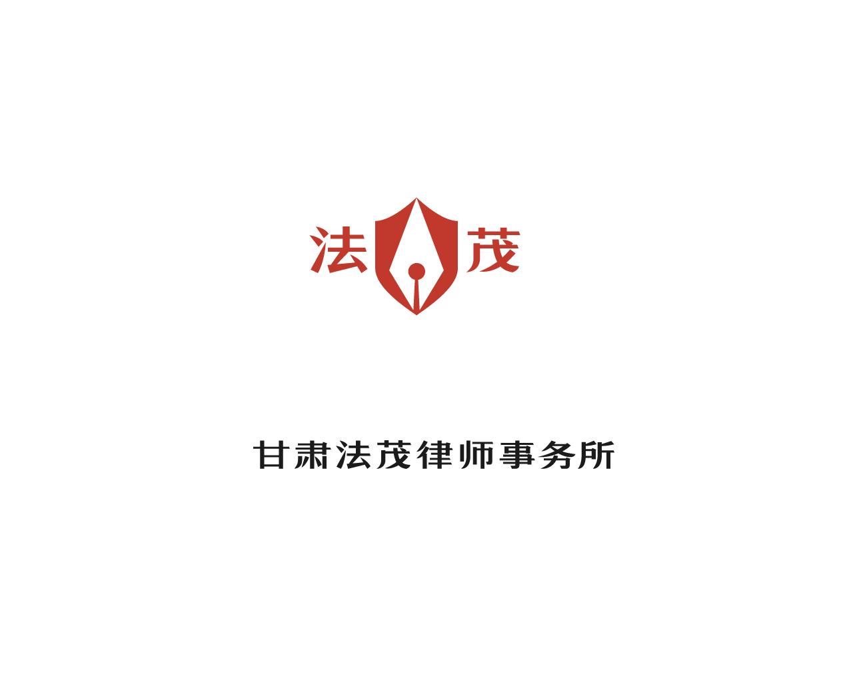 甘肃法茂律师事务所