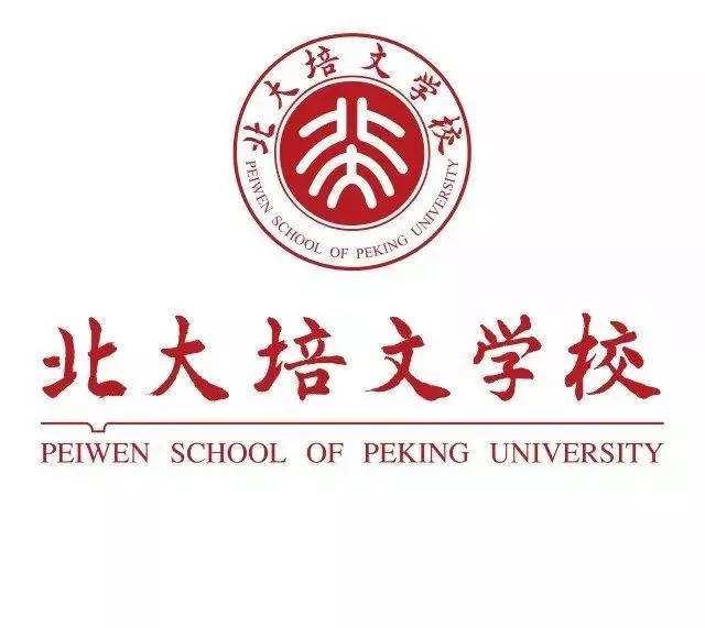 延安北大培文实验学校