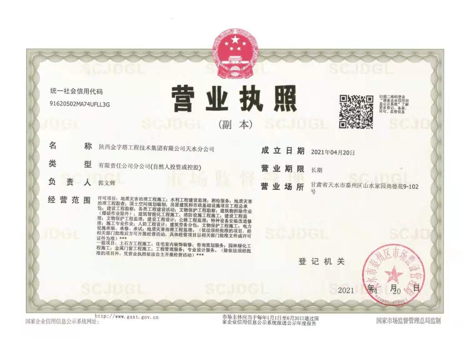 陕西金字塔工程技术集团有限公司天水分公司