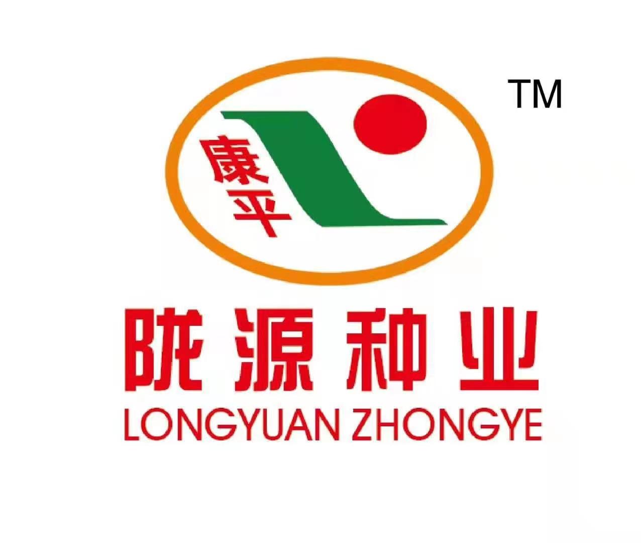 甘肃省陇南市陇源种业有限责任公司