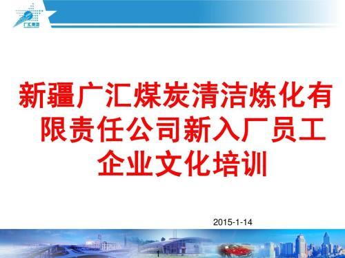 新疆广汇煤炭清洁炼化有限责任公司