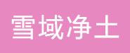 甘南雪域净土产品有限公司