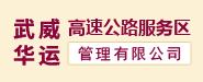 武威华运高速公路服务区管理有限公司