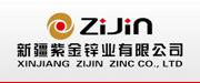 新疆紫金锌业有限公司